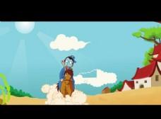 秀才骑马flash儿歌动画