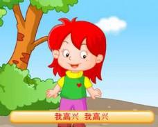 幼儿园歌曲表情歌flash动画