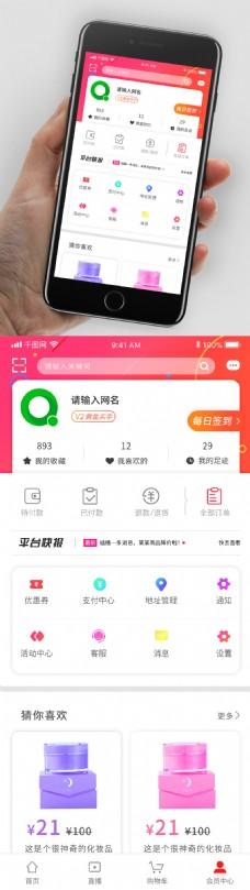 商城购物促销热闹手机app小程序个人中心