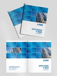 企业画册企业画册封面