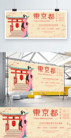 原创插画暖色调古风日本旅游展板