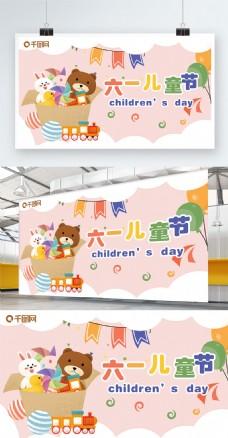 儿童节童话玩具气球展板