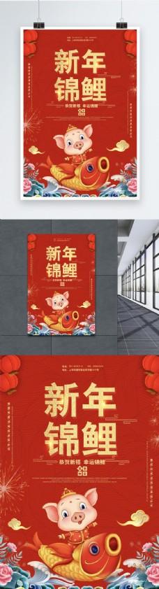 红色大气新年锦鲤宣传海报模板