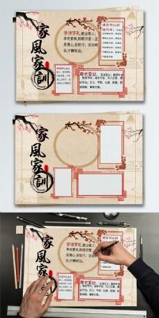 简约中国风宣纸质感家风家训手抄报