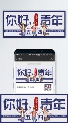 五四青年节公众号封面配图