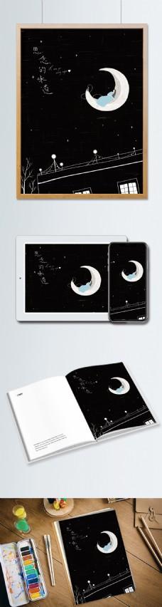 月亮女孩黑色星空插画