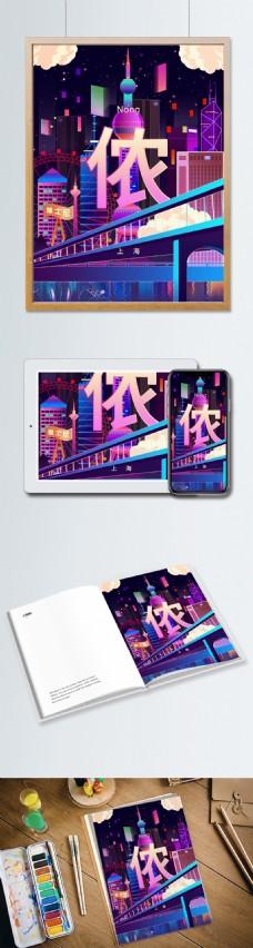 原创插画城市说趋势魔都上海