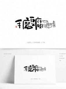 石磨豆腐手写字体设计