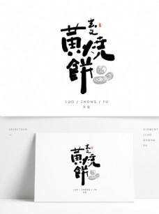 黄麦烧饼手写字体设计