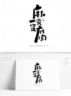麻婆豆腐手写字体设计