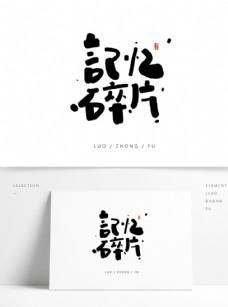记忆碎片手写字体设计