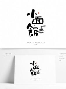 小面馆手写字体设计