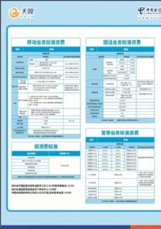 中国电信  资费标准  营业厅