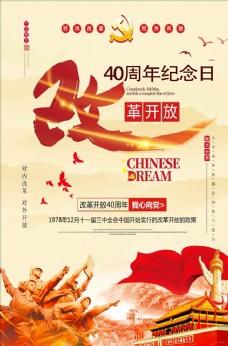 创意中国风改革开放40周年党建