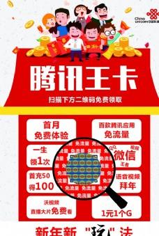 腾讯王卡迎新年