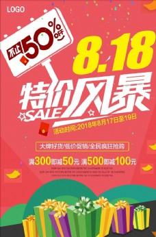 818全民購物特價風暴促銷海報