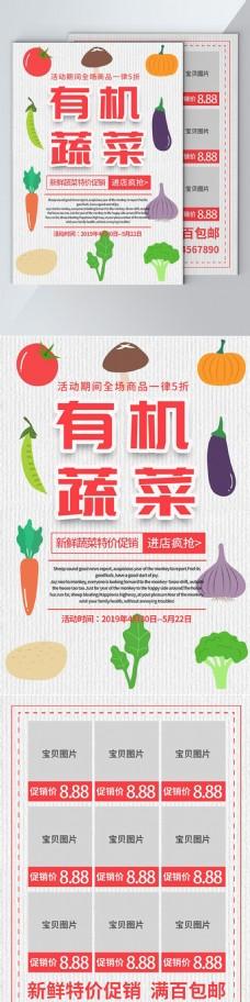 白色简约大气绿色蔬菜宣传单