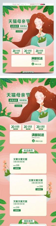 电商粉色原创手绘插画风小清新母亲节首页