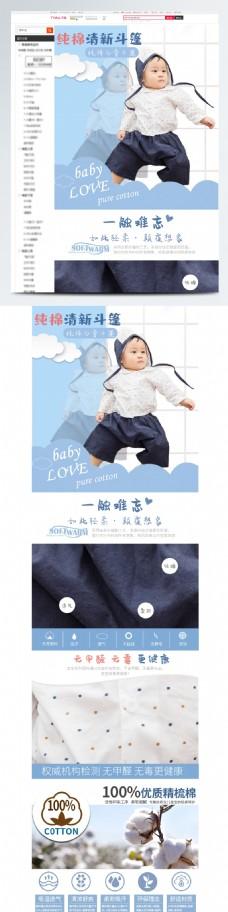 淘宝衣服儿童服婴儿服详情天猫宝宝装
