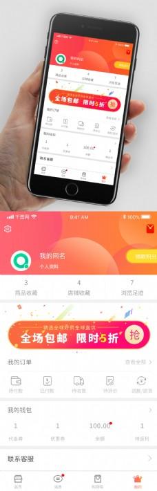 简约暖色商城购物手机app小程序个人中心