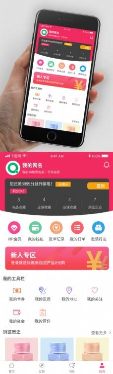 简约暖色购物商城电商app小程序个人中心