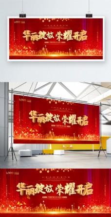 红色喜庆华丽绽放荣耀开启地产盛大开盘展板