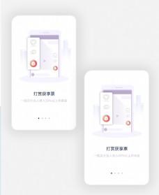 网页UIapp单屏样机