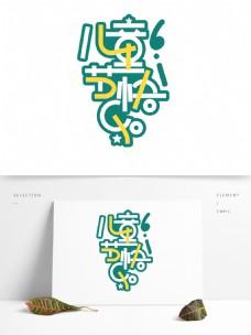简单大气儿童节快乐字体设计