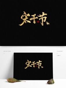 宋干节霸气洒金飞溅金色书法字体设计
