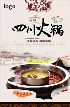 中国风四川火锅海报