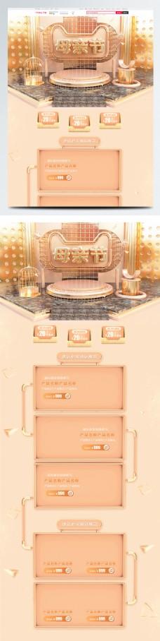 橘粉立体C4D感恩母亲节美妆洗护电商首页