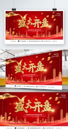 大气红金色调喜庆房地产盛大开盘展板