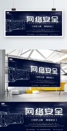 原创手绘蓝色简约网络安全企业科技展板