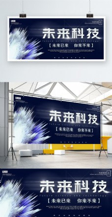蓝黑色大气未来科技企业科技展板