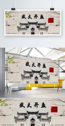 中式庭院房地产展板