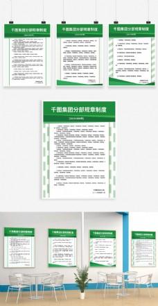 清新绿色简洁制度牌