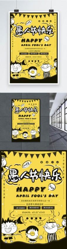 黄色愚人节快乐促销海报