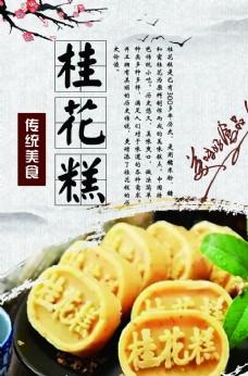 桂花糕点海报