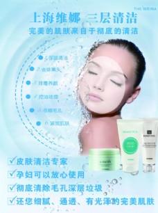 上海维娜三层清洁