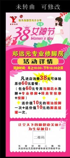 38女神节 修脚展架