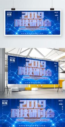 科技研讨会c4d蓝色展板