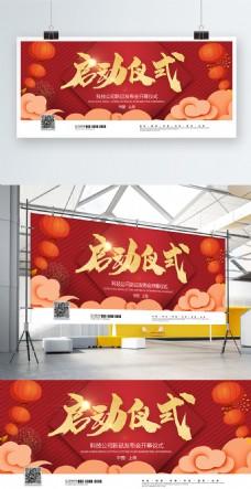 红色大气喜庆新品发布会启动仪式企业展板