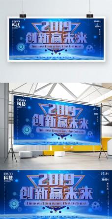 科技c4d蓝色创新未来展板
