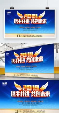 2019科技研讨会蓝色科技展板