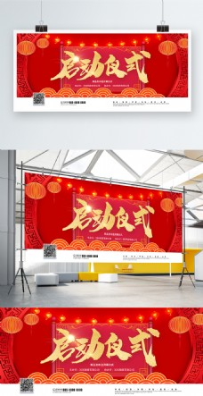 红色喜庆大气新品发布会启动仪式企业展板