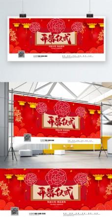 红色大气喜庆新品发布会开幕仪式企业展板