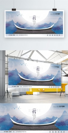 中式地产展板中国风蓝简约高端大气山水海报