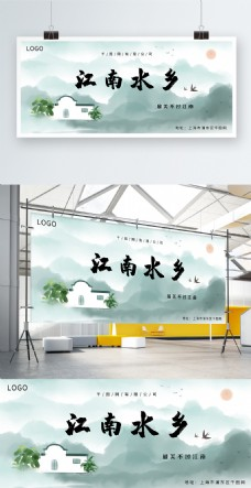 江南水乡旅游展板