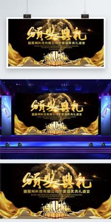 黑金企业颁奖典礼展板