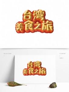 台湾美食之旅立体字设计